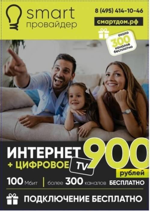 коттедж - дер. Лаптево_1